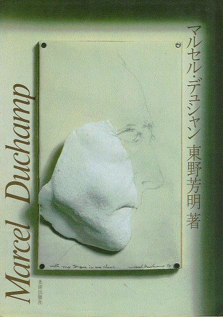 マルセル・デュシャンの画像 p1_31